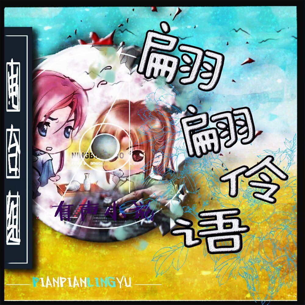东流-狐妖小红娘动画主题曲---绯村柯北 & 灰老板