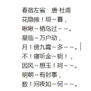 千家诗 春宿左省 唐 杜甫 郭老师吟诵 - 易安君 - 易安君的博客