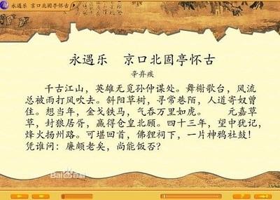 余水容【原创】诗词吟唱 辛弃疾 永遇乐 - 易安君 - 易安君的博客