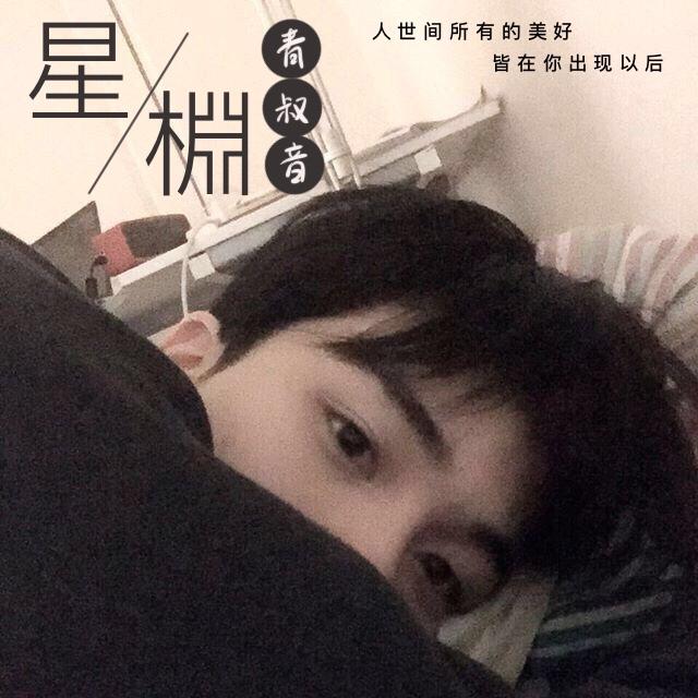 星棩_WIN-早安