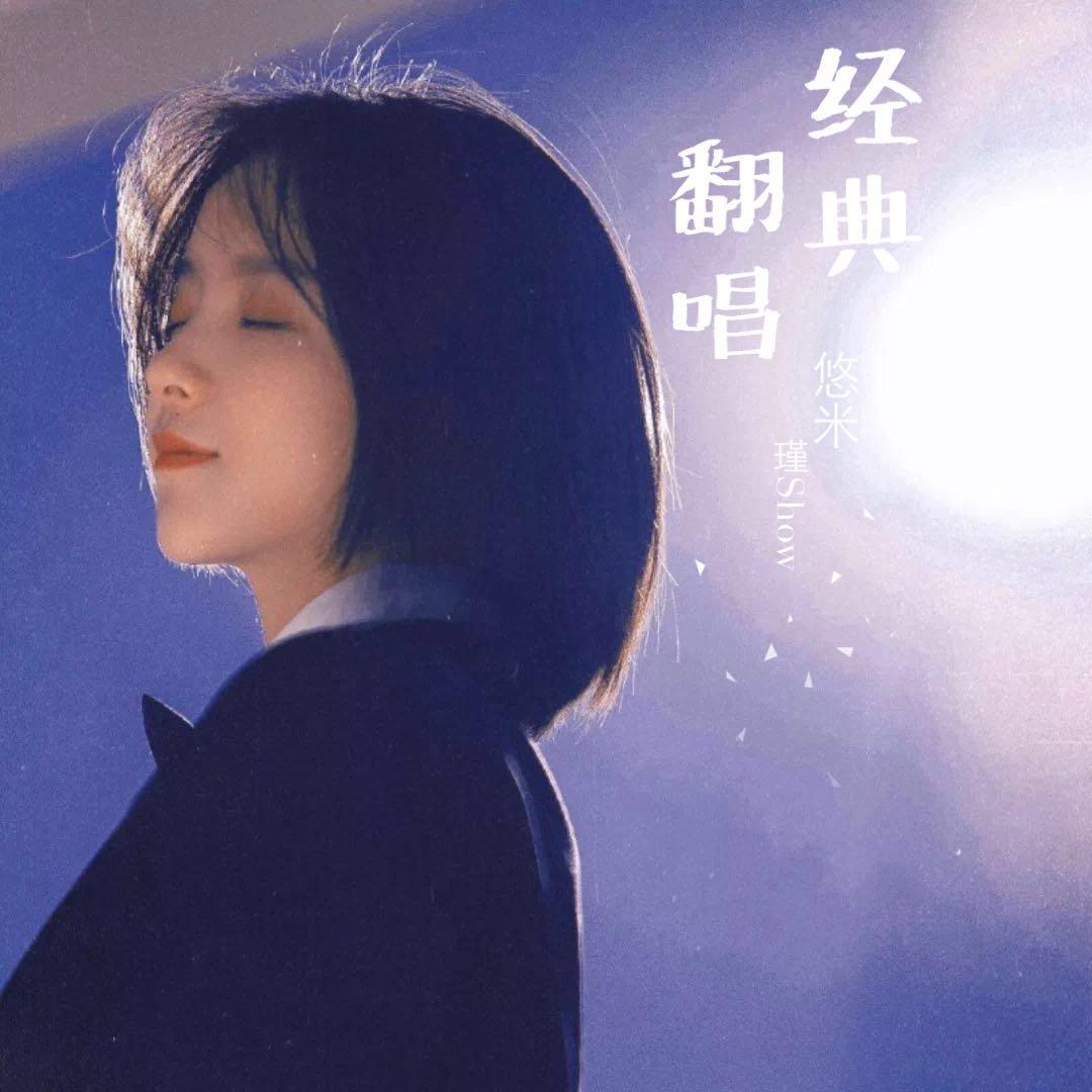 悠米_瑾Show-听歌选我 我超甜