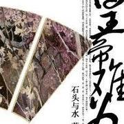 《皇帝难为》by 小溪--作者:石头与水