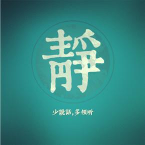 静播频道【静读】-喜马拉雅fm