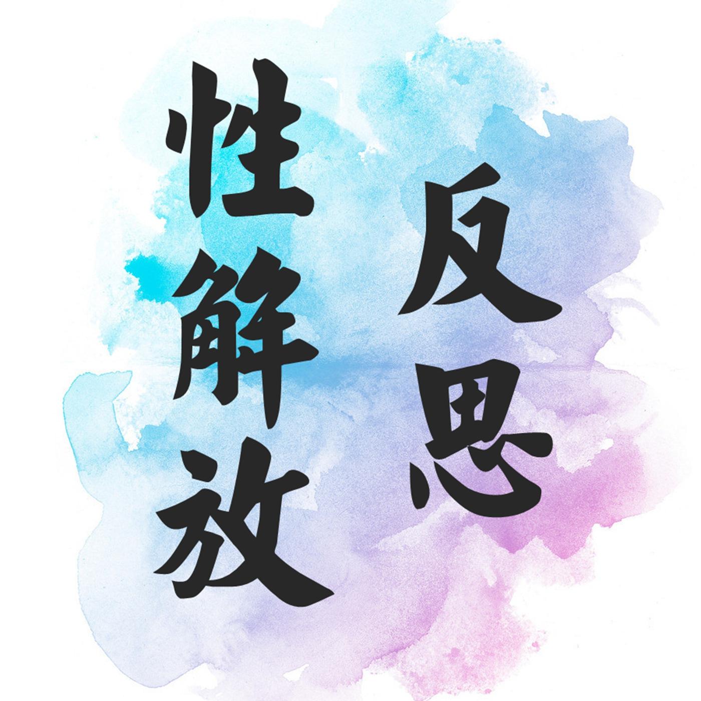 反思性解放(夏红老师)