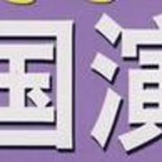 曹灿播讲少儿版三国演义