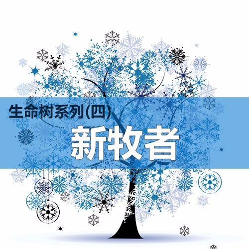 生命树系列(四)】在线收听