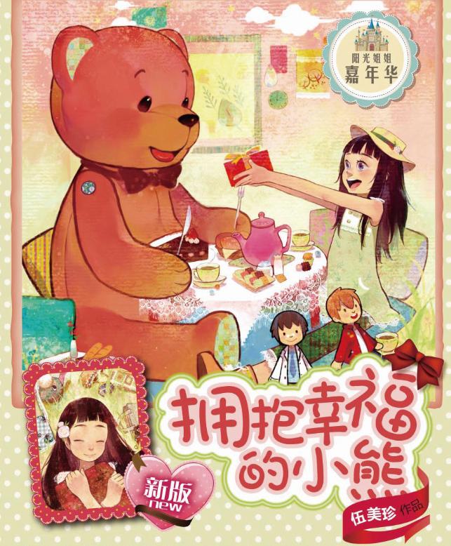 阳光姐姐嘉年华系列之《拥抱幸福的小熊》--作者伍美珍(柴少鸿工作室出品)