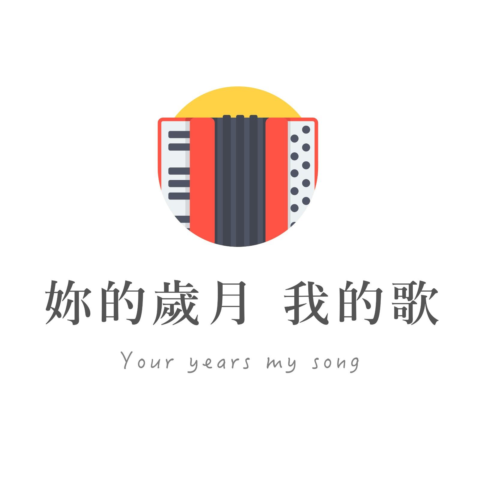 你的岁月我的歌
