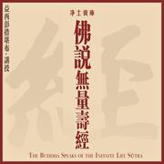 《佛说无量寿经》69-益西彭措堪布 讲授