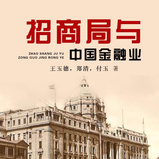 招商局与中国金融业