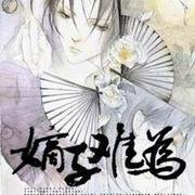 《嫡子难为》by 小溪--作者:石头与水