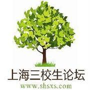 上海三校生论坛周末语音节目2017第二期