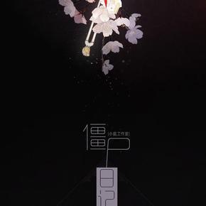 【小鼠工作室】完结广播剧《僵尸日记》-喜马拉雅fm