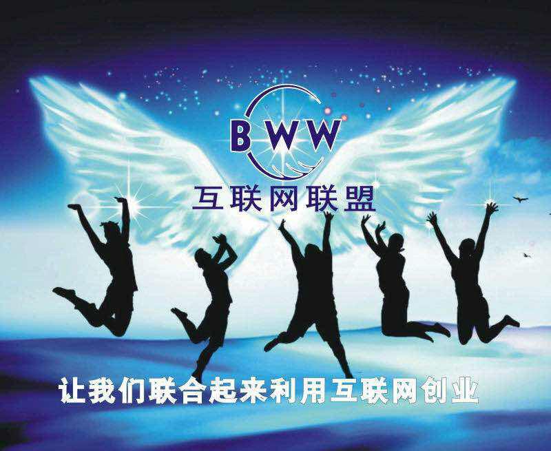 【bww互联网+新安利模式演讲录音】在线收听