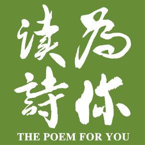为你读诗-喜马拉雅fm