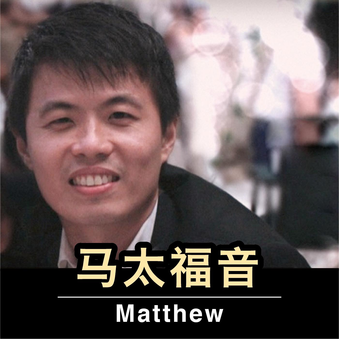 圣经--40马太福音新约总览--今日耶稣(马可,路加)(朱志山牧师)[新加坡基督生命堂]