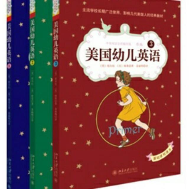陕西旅游出版社四年级英语教材动物图片