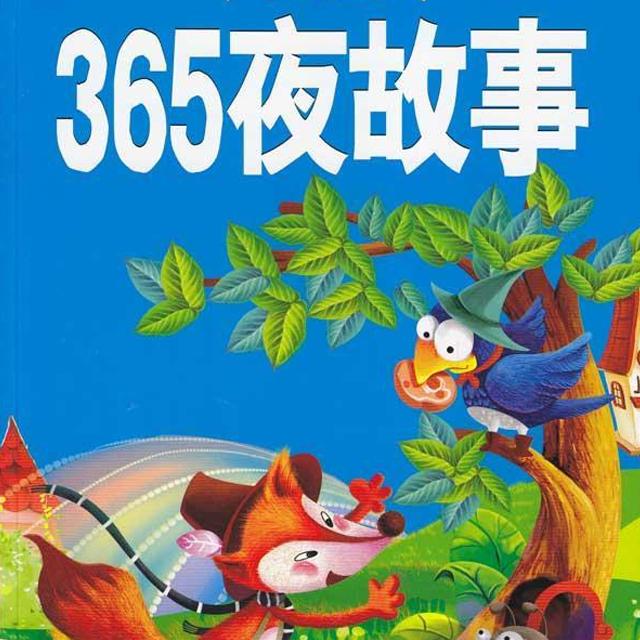 365夜动物故事