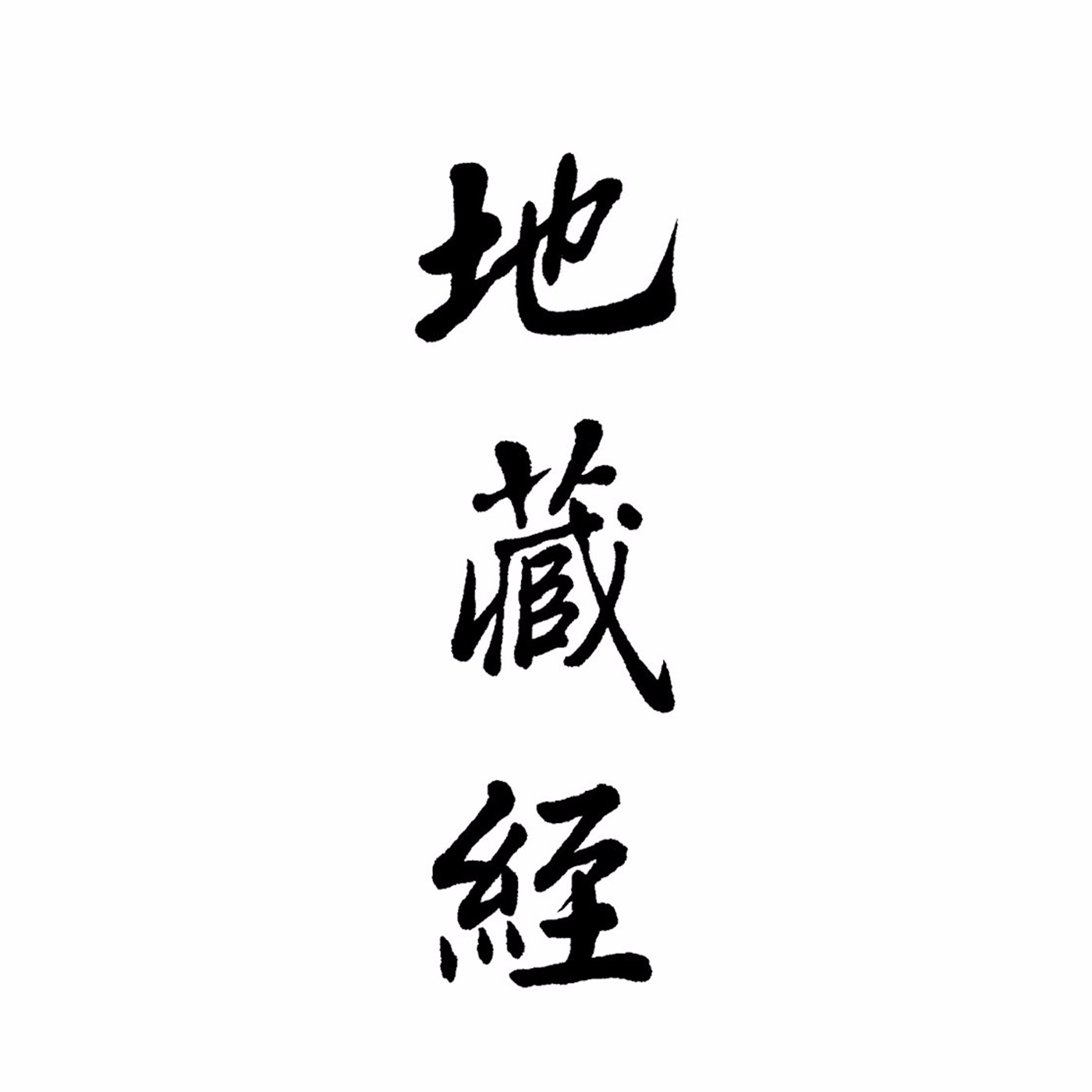地藏經玄義(台語)