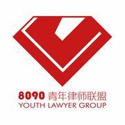8090青年律师-喜马拉雅fm