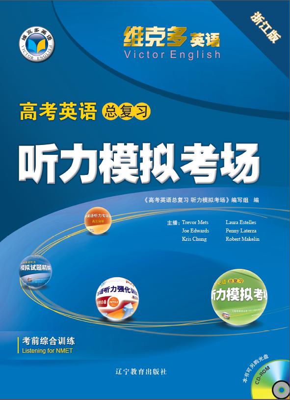 精英英语直击高考听力模拟考场高品质mp3听力