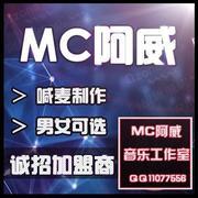 MC阿威 - 此生有憾
