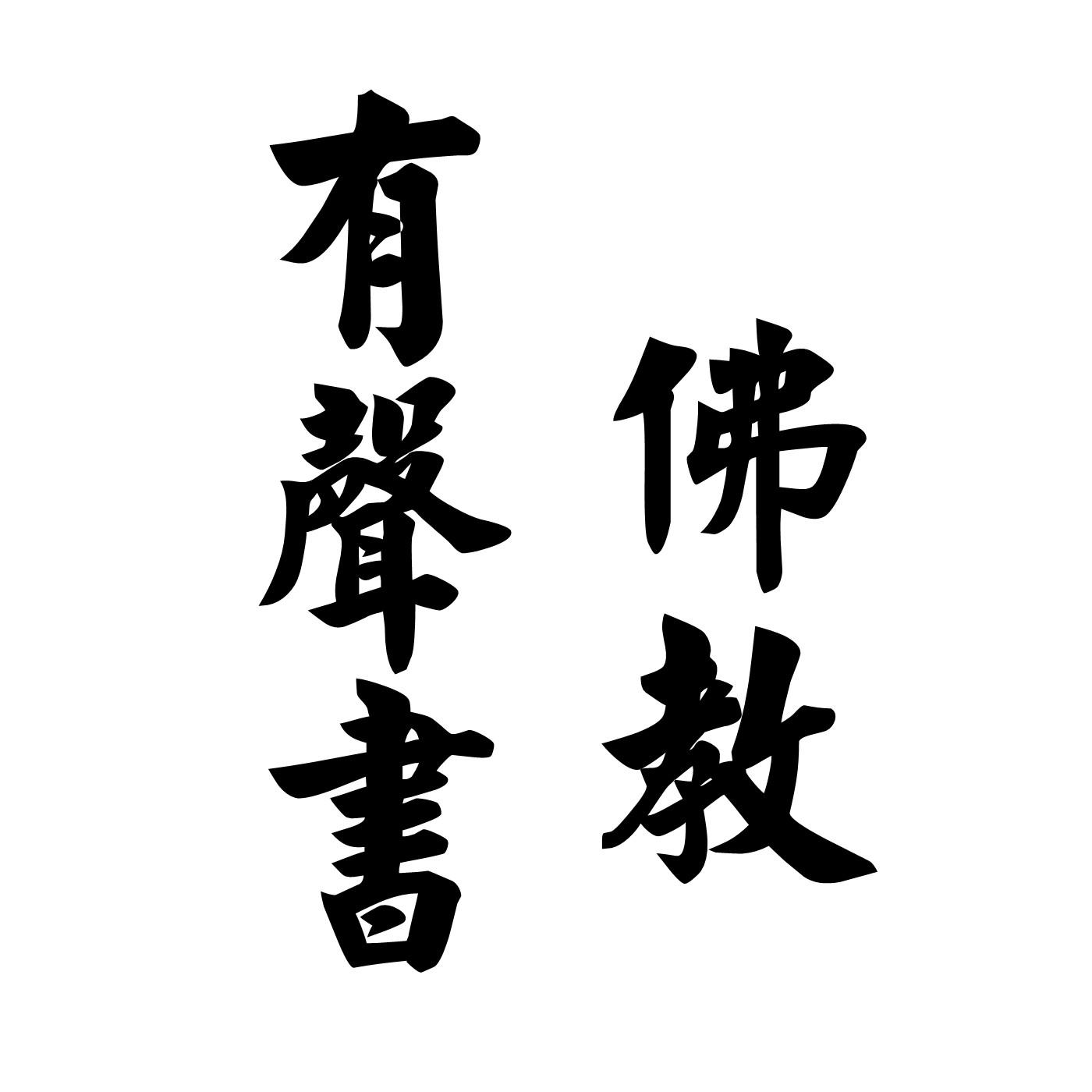 佛教有声书