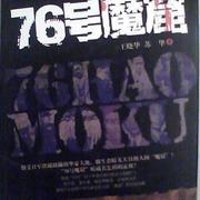 76号魔窟