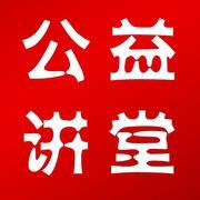 清新人生讲堂-喜马拉雅fm