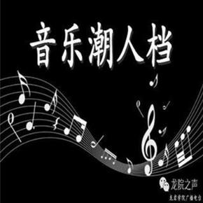 音乐潮人档-喜马拉雅fm