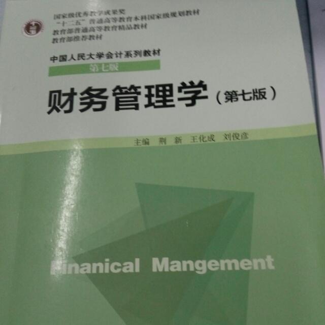 【财务管理学第七版】在线收听