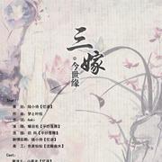staff   原著:明月听风   &nb