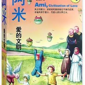 阿米,爱的文明 - 阿米系列第三部-喜马拉雅fm