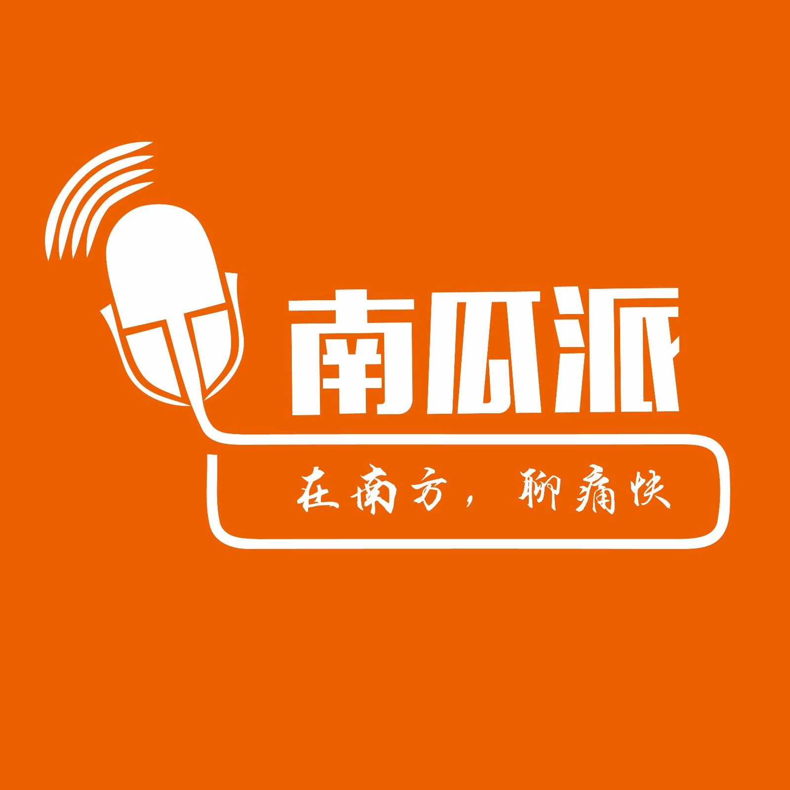 【南瓜派】在线收听_mp3下载