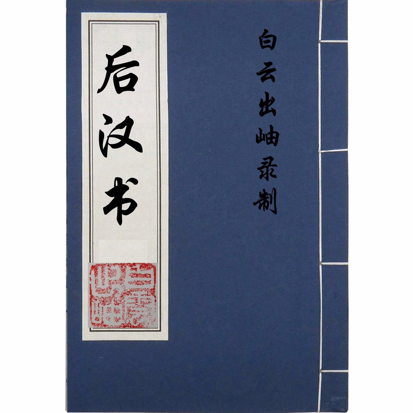后汉书-原文朗读【前四史】