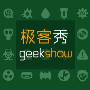 极客秀GeekShow-喜马拉雅fm