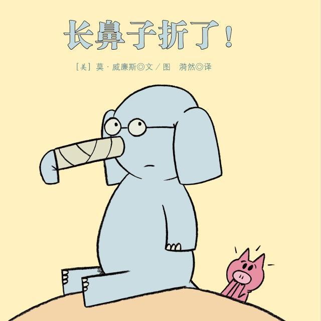 【凯叔讲故事】450. 小猪小象系列绘本1 · 长鼻子折了!
