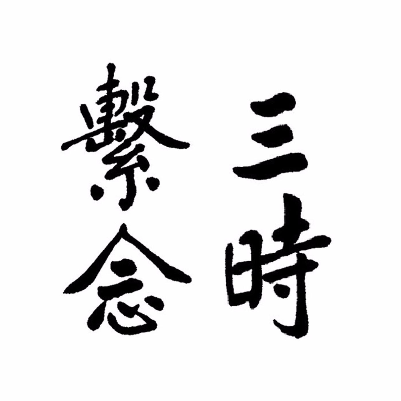 【钟茂森博士(定弘法师)】中峰三時繫念法事全集