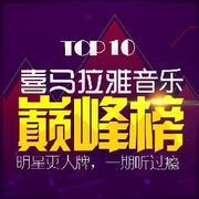 【喜马拉雅音乐巅峰榜】2017第80期内地TOP10 主播:小婧