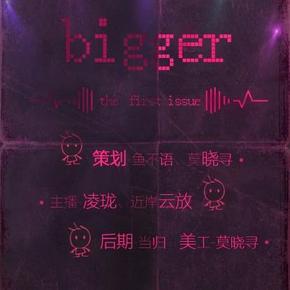 【KA.U】Bigger频道-喜马拉雅fm