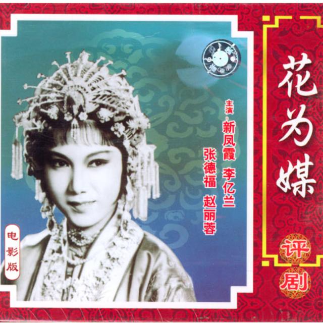 【中国戏曲·评剧】《花为媒》-新凤霞-有声录音