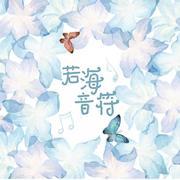 【若海音符】混沌武士 Samurai Champloo-喜马拉雅fm