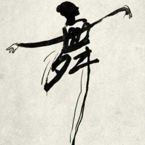 会跳舞的程序员-喜马拉雅fm