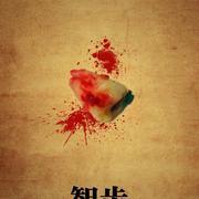 雷米短篇刑侦类小说—《智齿》【已完结】