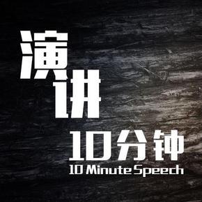 【10分钟短演讲】大佬给你开脑洞-喜马拉雅fm