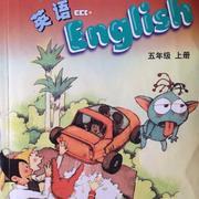 EEC英语五年级上册课文