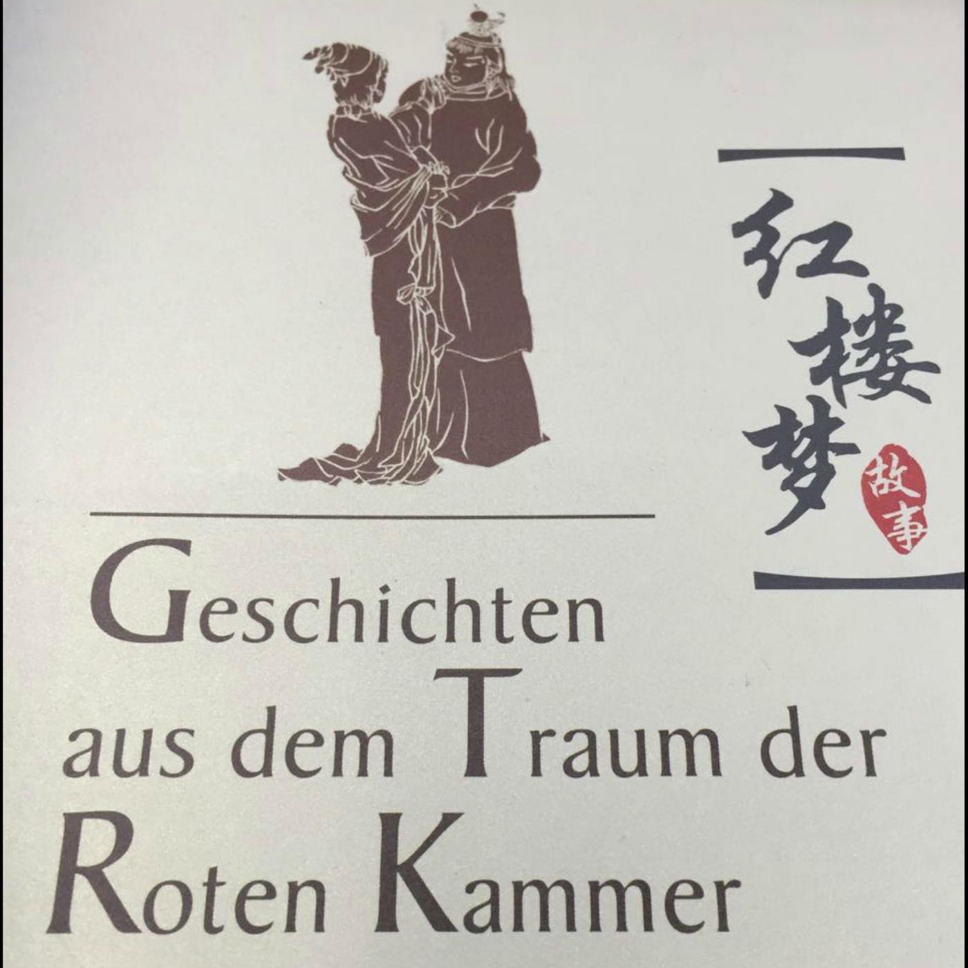 德语听书 |《红楼梦故事》