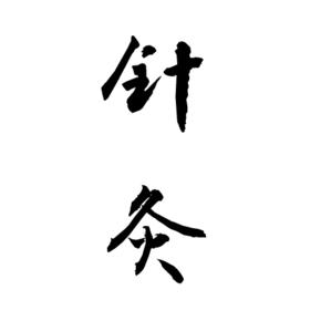 倪海厦-人纪-针灸(全)