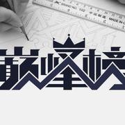 【音乐巅峰榜】第四期