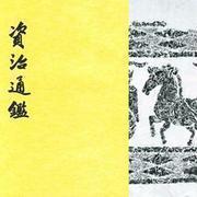 清华大学:资治通鉴导读